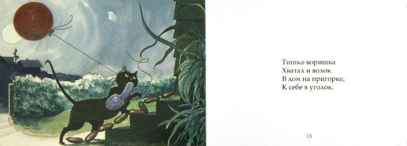 Иллюстрация 1 из 52 для Тишка-плутишка - Линли Додд   Лабиринт - книги. Источник: Лабиринт