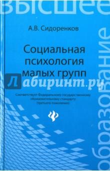 Социальная психология малых групп. Учебное пособие