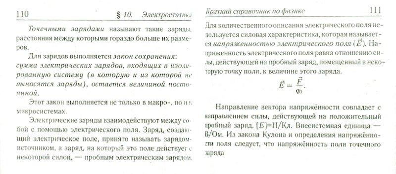 Карманный справочник по физике 7-11 классы