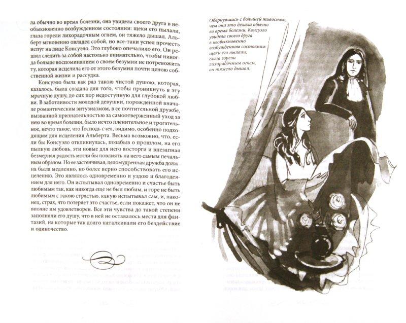 Иллюстрация 1 из 14 для Консуэло - Жорж Санд | Лабиринт - книги. Источник: Лабиринт