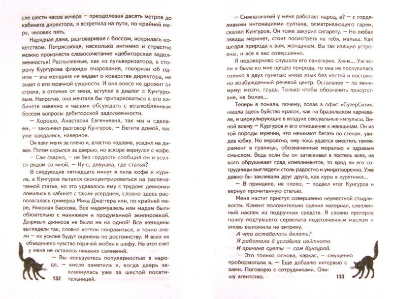 Иллюстрация 1 из 9 для Неприятности в ассортименте - Наталия Левитина   Лабиринт - книги. Источник: Лабиринт