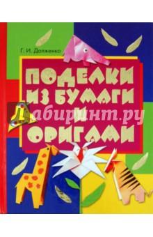 Долженко Галина Ивановна Поделки из бумаги и оригами