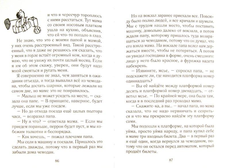 Иллюстрация 1 из 32 для Каникулы малыша Николя - Госинни, Сампе | Лабиринт - книги. Источник: Лабиринт