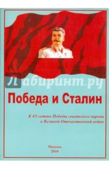 Победа и Сталин