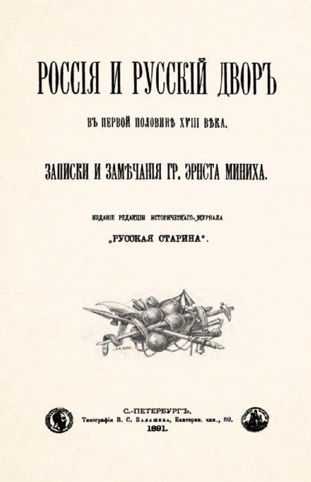 Иллюстрация 1 из 10 для Россия и русский двор | Лабиринт - книги. Источник: Лабиринт