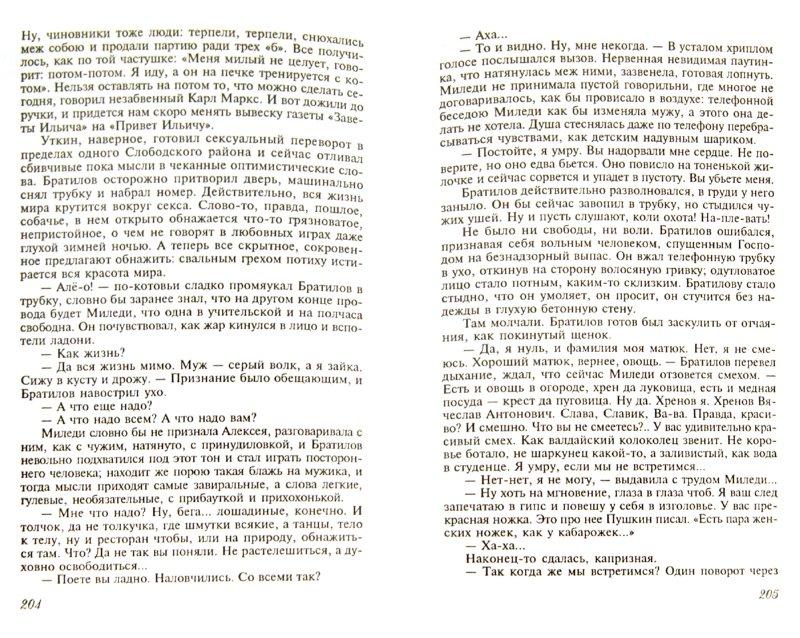 Иллюстрация 1 из 12 для Миледи Ротман - Владимир Личутин | Лабиринт - книги. Источник: Лабиринт