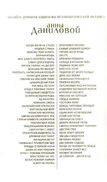 Иллюстрация 1 из 5 для Девять жизней Греты - Анна Данилова | Лабиринт - книги. Источник: Лабиринт