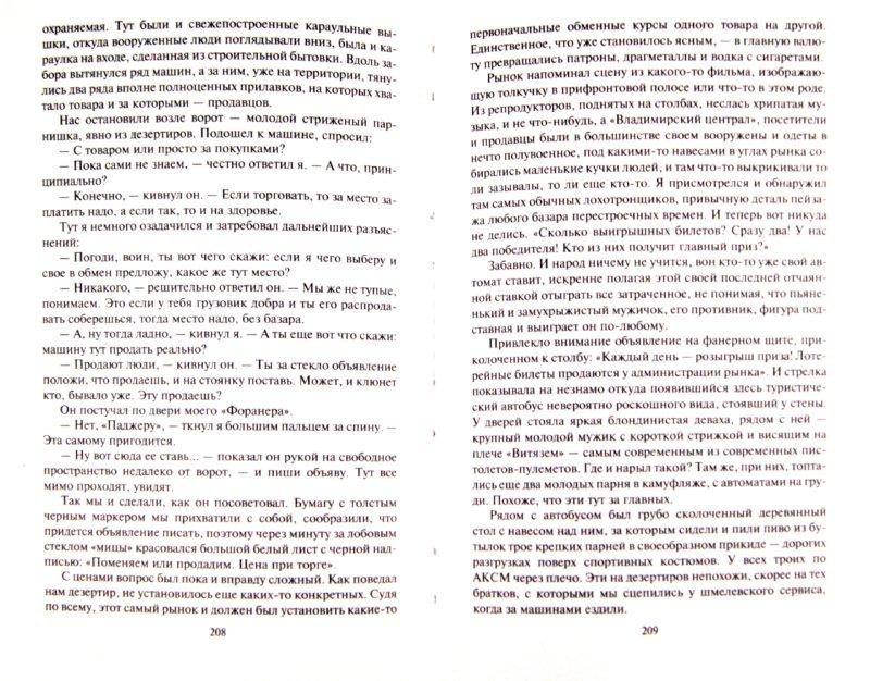 Иллюстрация 1 из 20 для Москва - Андрей Круз   Лабиринт - книги. Источник: Лабиринт