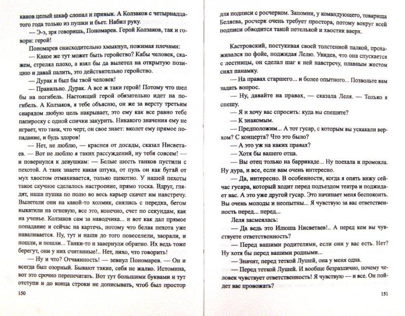 Иллюстрация 1 из 24 для Родная кровь - Федор Кнорре | Лабиринт - книги. Источник: Лабиринт