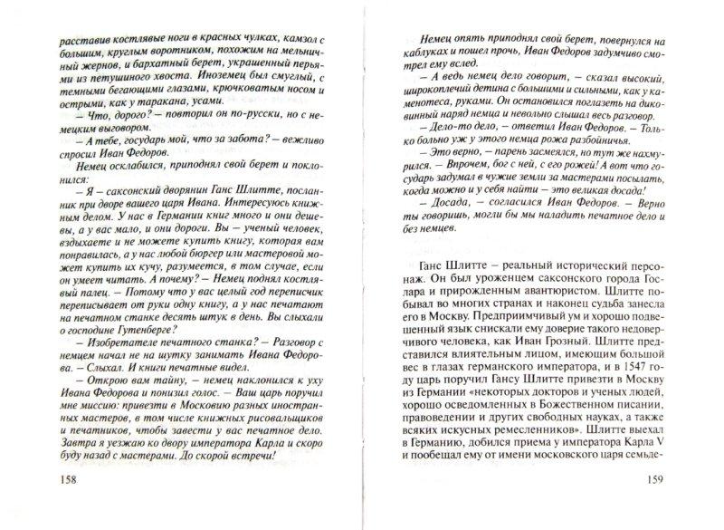 Иллюстрация 1 из 17 для Иван Федоров - Татьяна Муравьева | Лабиринт - книги. Источник: Лабиринт