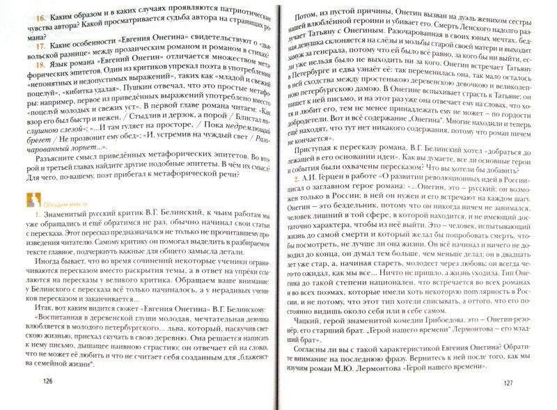 ГДЗ по литературе 5 класс Ланина рабочая тетрадь ответы