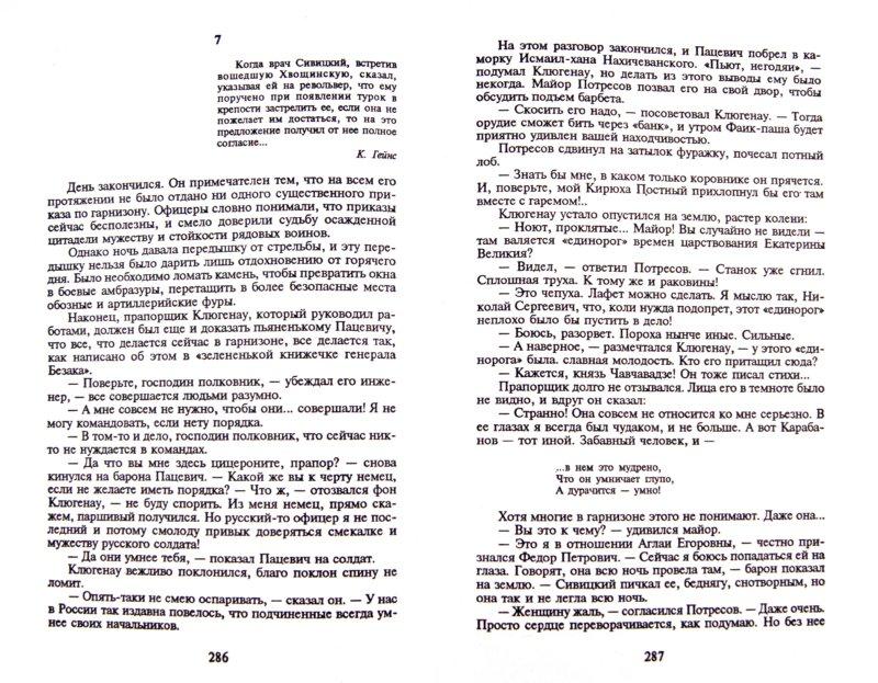 Иллюстрация 1 из 8 для Баязет. Миниатюры - Валентин Пикуль | Лабиринт - книги. Источник: Лабиринт
