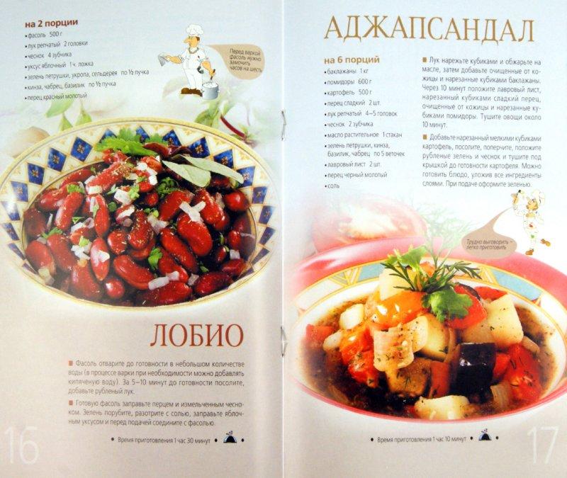 Иллюстрация 1 из 19 для Грузинская кухня   Лабиринт - книги. Источник: Лабиринт