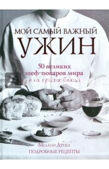 Мой самый важный ужинОбщие сборники рецептов<br>Вы держите в своих руках не просто кулинарную книгу, а шикарный фотоальбом с рецептами уникальных блюд. 50 известнейшим шеф-поварам мира был задан один и тот же вопрос: Какое блюдо вы бы приготовили для самого важного ужина в своей жизни?! И каждый из них дал свой экстравагантный ответ-рецепт.<br>Вообще, игра мой самый важный ужин весьма популярна среди профессионалов. Но известный фотограф Мелани Дунеа пошла в этой игре дальше, добавив к основному еще три вопроса: Где бы вы предпочли приготовить свой особый ужин? Как бы вы его сервировали? И в какой компании вы бы его провели? И результаты превзошли все ожидания. Представленные в этой книге материалы, сопровождающиеся великолепными фотографиями, раскрывают сердца и души шеф-поваров, а также секреты их творчества. И сегодня у вас есть возможность попробовать пену из трески от Феррана Адриа, деревенский хлеб с трюфелями Эрика Риперта, а также многое, и многое другое.<br>