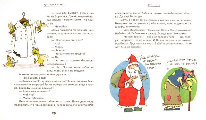 Иллюстрация 1 из 25 для Дети и Эти 2. Попугаи с вареньем - Григорий Остер | Лабиринт - книги. Источник: Лабиринт