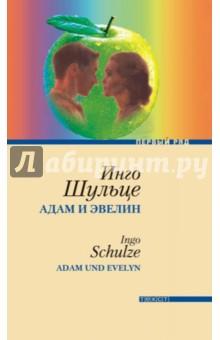 Адам и Эвелин