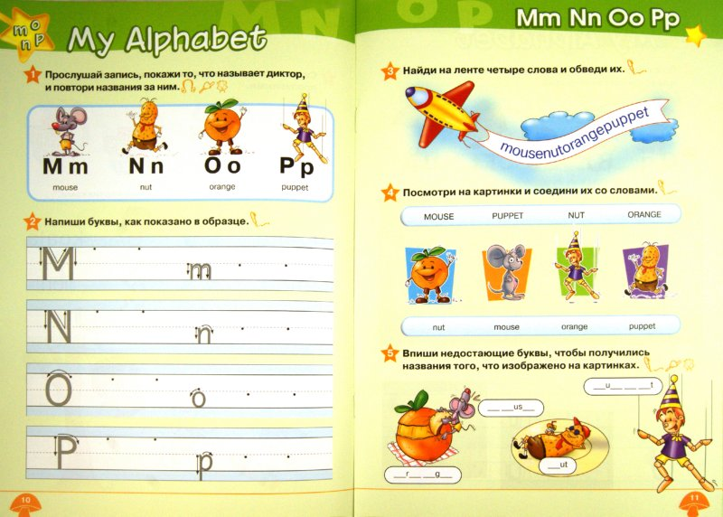 Иллюстрация 1 из 3 для Английский язык. Изучаем английский алфавит (+CD) - Баранова, Дули, Эванс | Лабиринт - книги. Источник: Лабиринт