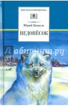 Недопёсок, Коваль Юрий Иосифович