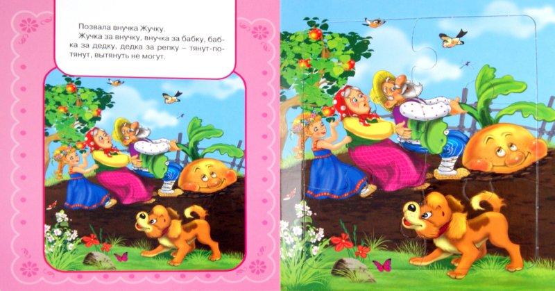 Иллюстрация 1 из 13 для Репка | Лабиринт - книги. Источник: Лабиринт