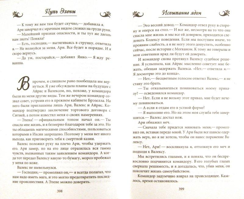 Иллюстрация 1 из 3 для Путь Элены. Испытание ядом. Испытание магией - Мария Снайдер | Лабиринт - книги. Источник: Лабиринт