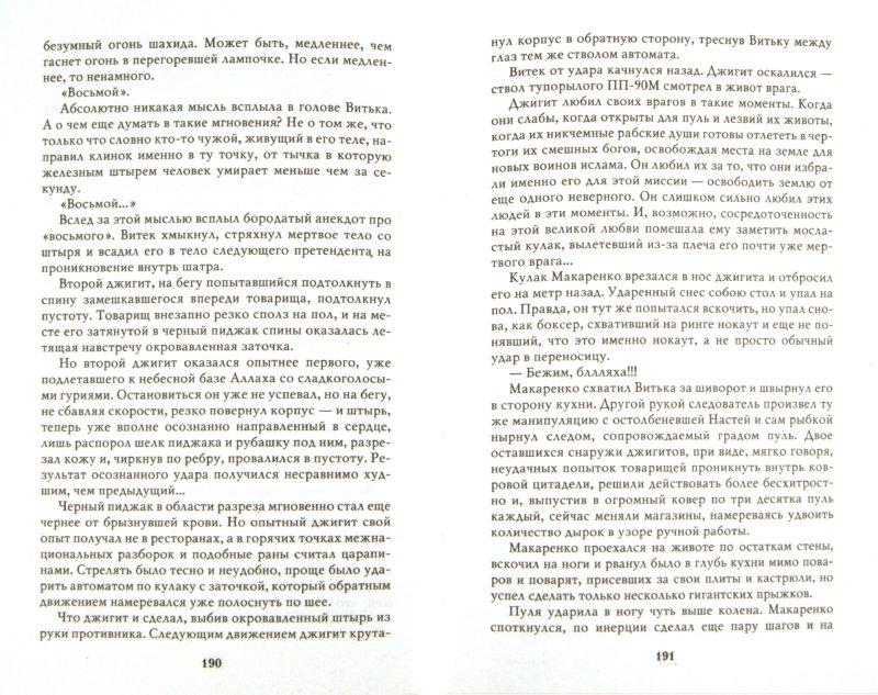 Иллюстрация 1 из 11 для Тень якудзы - Дмитрий Силлов | Лабиринт - книги. Источник: Лабиринт