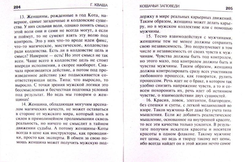 Иллюстрация 1 из 11 для Заповеди годовых знаков - Григорий Кваша | Лабиринт - книги. Источник: Лабиринт