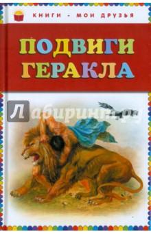 Подвиги ГераклаЭпос и фольклор<br>В книге представлены Подвиги Геракла в пересказе Григория Петникова.<br>Для младшего школьного возраста.<br>