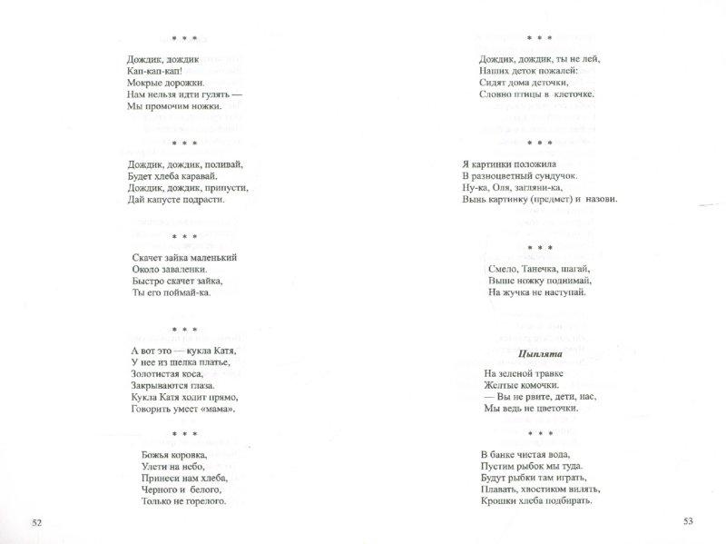 Иллюстрация 1 из 5 для Игры и стихи для развития эмоциональной сферы младших дошкольников - Татьяна Полянская | Лабиринт - книги. Источник: Лабиринт