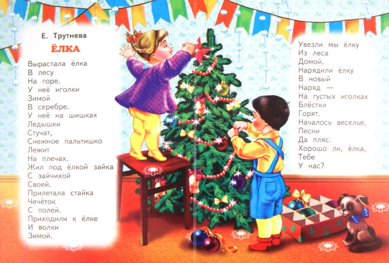 Иллюстрация 1 из 11 для С новым годом, малыши! - Барто, Синявский, Тараховская, Кушак, Трутнева | Лабиринт - книги. Источник: Лабиринт