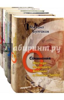 Михаил Булгаков. Сочинения (комплект из 5-и книг). Издательство: ПРОЗАиК, 2010 г.