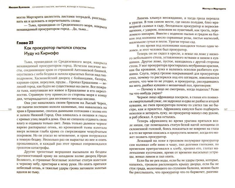 Иллюстрация 1 из 3 для Михаил Булгаков. Сочинения (комплект из 5-и книг) - Михаил Булгаков   Лабиринт - книги. Источник: Лабиринт
