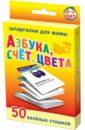 Дружинина Марина Владимировна Азбука, счет, цвета. 3-7 лет. 50 веселых стишков. 50 карточек