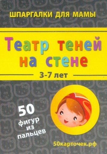 Иллюстрация 1 из 6 для Театр теней на стене. 3-7 лет. 50 фигур из пальцев. 50 карточек | Лабиринт - книги. Источник: Лабиринт
