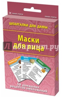 Маски для лица. 50 домашних рецептов омоложения