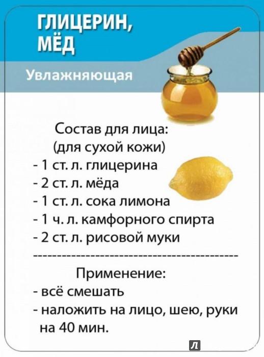 Рецепт маска для рук в домашних условиях