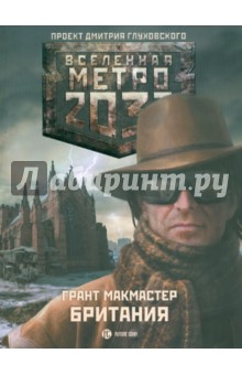 Метро 2033: Британия от Лабиринт