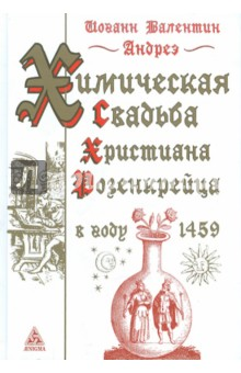 Химическая Свадьба Христиана Розенкрейца в году 1459Современная зарубежная проза<br>Химическая Свадьба Христиана Розенкрейца прежде всего - произведение высокой художественной ценности, отлично написанная книга. Эта книга предлагает несколько уровней восприятия. <br>Химическую Свадьбу Христиана Розенкрейца следует сначала прочесть как повесть, связанную более или менее определенным сюжетом, затем вполне хорошо листать страницы наудачу, задумываясь над теми или иными любопытными местами.<br>