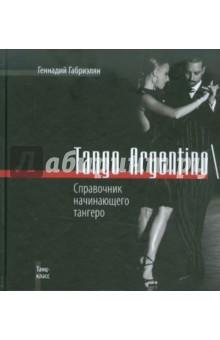 Tango Argentino\Справочник начинающего тангеро