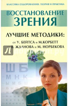 Восстановление зрения. Лучшие методики: от У.Бейтса и М.Корбетт до В.Жданова и М.Норбекова