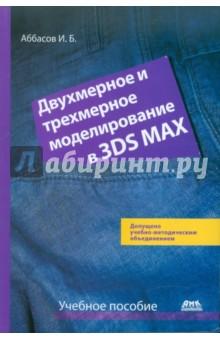 Двухмерное и трехмерное моделирование в 3ds Max