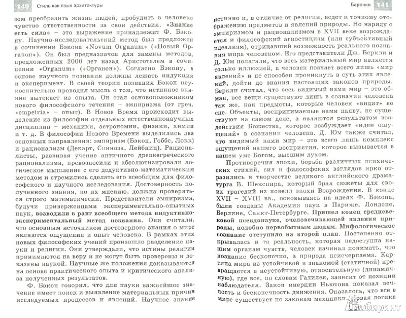 Иллюстрация 1 из 8 для Стиль как язык архитектуры - Татьяна Давидич   Лабиринт - книги. Источник: Лабиринт