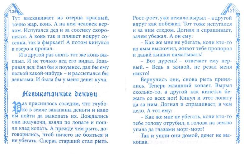 Иллюстрация 1 из 16 для Литовские мистические сказания | Лабиринт - книги. Источник: Лабиринт
