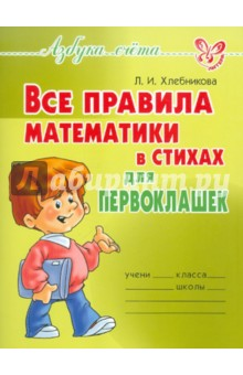 Все правила математики в стихах для первоклашек