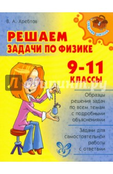 Хребтов Владимир Александрович Решаем задачи по физике. 9-11 классы