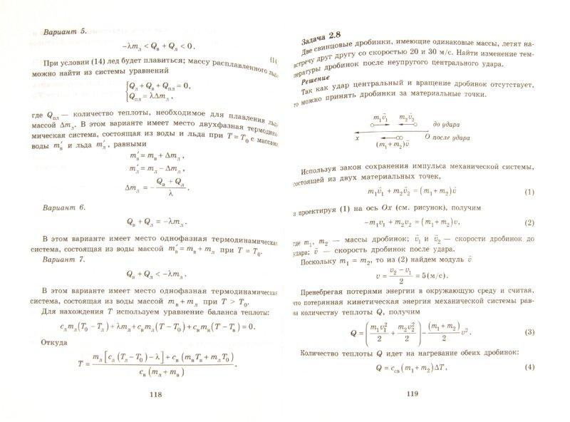 Иллюстрация 1 из 7 для Решаем задачи по физике. 9-11 классы - Владимир Хребтов | Лабиринт - книги. Источник: Лабиринт