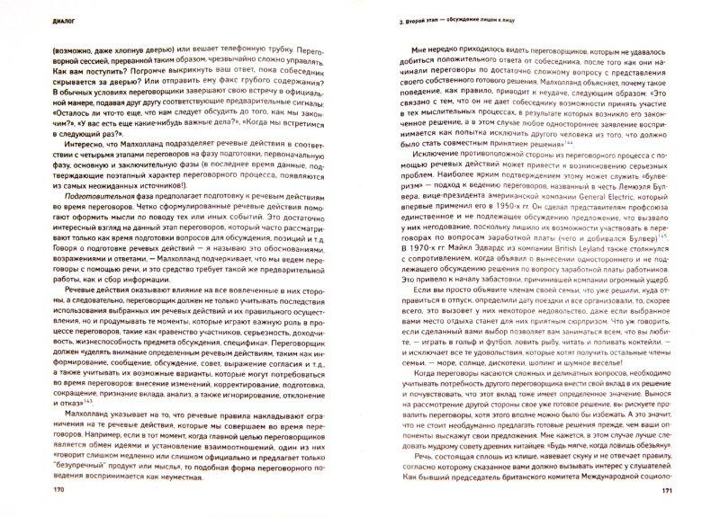 Иллюстрация 1 из 12 для Переговоры: Полный курс - Гэвин Кеннеди   Лабиринт - книги. Источник: Лабиринт