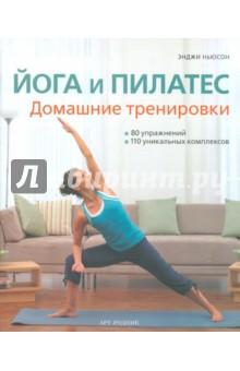 Йога и пилатес. Домашние тренировкиФитнес<br>Узнайте, как обрести превосходную фигуру, добиться безупречного тонуса мышц и поддерживать хорошую физическую форму в комфортных условиях собственного дома. Вы сумеете улучшить координацию движений, исправить осанку, повысить свою стрессоустойчивость.<br>В книге вы найдете:<br>- 80 упражнений из йоги и пилатеса с подробными описаниями и пошаговыми иллюстрациями.<br>- 110 комплексов упражнений, систематизированных в зависимости от ваших целей и уровня подготовки.<br>- Советы экспертов по вопросам здорового питания и распорядка дня, которые помогут улучшить качество вашей жизни.<br>Энджи Ньюсон является преподавателем фитнес-дисциплины Mind&amp;amp;Body и проживает в Лондоне, Великобритания. Вот уже 20 лет она работает в индустрии фитнеса и здоровья. Ньюсон имеет квалификации Фонда пилатеса Великобритании и Ассоциации айенгар-йоги. Она выступает в роли эксперта программы Exercise to Music, знакомит с пилатесом на Fitness TV, а также консультирует по вопросам йоги и пилатеса журнал Stella (Sunday Telegraph). Ньюсон регулярно пишет статьи на темы здоровья и фитнеса для газет и журналов, за ее спиной - годы административной работы в одном из самых престижных лондонских фитнес-клубов.<br>