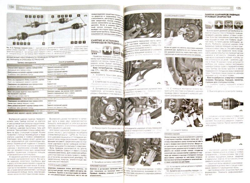 Иллюстрация 1 из 12 для Hyundai Solaris Выпуск с 2011 г. Бензиновые двигатели. Руководство по эксплуатации, тех.обслуживание | Лабиринт - книги. Источник: Лабиринт