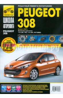 Peugeot 308 выпуск с 2007 г. Руководство по эксплуатации, техническому обслуживанию и ремонтуЗарубежные автомобили<br>Руководство по ремонту, устройству, обслуживанию и эксплуатации автомобилей Peugeot 308 с 2007 года выпуска, оборудованных бензиновыми двигателями 1,6 л. (R4, 16V), 1,6 л. (R4, 16V TURBO).<br>В издании подробно рассмотрено устройство автомобиля, даны рекомендации по эксплуатации и ремонту.<br>Специальный раздел посвящен неисправностям в пути, способам их диагностики и устранения.<br>Все подразделы, в которых описаны обслуживание и ремонт агрегатов и систем, содержат перечни возможных неисправностей и рекомендации по их устранению, а также указания по разборке, сборке, регулировке и ремонту узлов и систем автомобиля с использованием стандартного набора инструментов в условиях гаража.<br>Указания по разборке, сборке, регулировке и ремонту узлов и систем автомобиля с использованием готовых запасных частей и агрегатов приведены пооперационно и подробно иллюстрированы фотографиями и рисунками, благодаря которым даже начинающий автолюбитель легко разберется в ремонтных операциях.<br>Структурно все ремонтные работы разделены по системам и агрегатам, на которых они проводятся (начиная с двигателя и заканчивая кузовом). По мере необходимости операции снабжены предупреждениями и полезными советами на основе практики опытных автомобилистов.<br>Структура книги составлена так, что фотографии или рисунки без порядкового номера являются графическим дополнением к последующим пунктам.<br>При описании работ, которые включают в себя промежуточные операции, последние указаны в виде ссылок на подраздел и страницу, где они подробно описаны.<br>