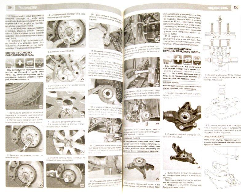 Иллюстрация 1 из 5 для Peugeot 308 выпуск с 2007 г. Руководство по эксплуатации, техническому обслуживанию и ремонту   Лабиринт - книги. Источник: Лабиринт